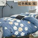 床包 / MIT台灣製造.天鵝絨雙人床包枕套三件組.紅色楓葉(藍) / 伊柔寢飾