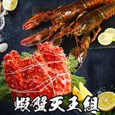 【獨家】蝦蟹天王大雙拼1套組(帝王蟹1.2-1.4kg*1+波士頓龍蝦500g*1)