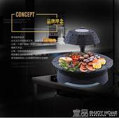 烤盤110V220V伏出國美國日本加拿大臺灣韓式紅外燒烤爐電烤盤烤肉機Igo 免運 宜品居家