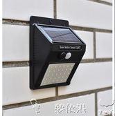 LED太陽能燈大功率室戶外防水人體感應庭院壁燈家用院子照明路燈 igo夢依港