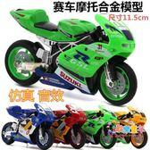 摩托車模型 兒童玩具摩托車玩具模型迷你合金小汽車摩托車模型車仿真燈光音效 多款可選