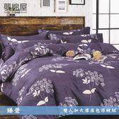 活性印染6尺雙人加大薄床包涼被組-臻愛-夢棉屋