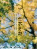 【停看聽音響唱片】【CD】大自然芬多精