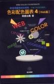 (二手書)色彩配色圖表(4):Web篇