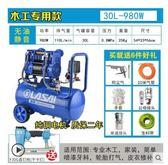 氣泵空壓機小型空氣壓縮機家用無油靜音220V木工噴漆打沖氣泵 igo免運