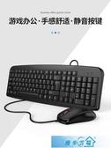 機械鍵盤 耐也有線鍵盤鼠標套裝臺式電腦家用機械手感防水靜音無聲USB外接 漫步雲端