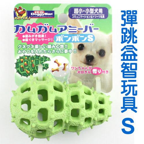 [寵樂子]《日本Doggy Man》抗憂鬱玩具-愛犬益智乳膠玩具球-圓錐綠洞S