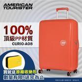 《熊熊先生》AMERICAN TOURISTER雙排輪20吋行李箱 新秀麗美國旅行者 內嵌式TSA鎖 AO8 硬殼旅行箱