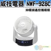 *元元家電館*威技 3D擺頭遙控循環扇 NWF-928C