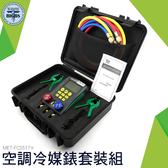 利器五金 數位空調冷媒錶 冷媒管 溫度探測夾 汽車數字加氟表 壓力錶 真空錶 FCS517
