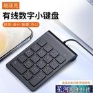 鍵盤 塔菲克 數字鍵盤筆記本電腦外接有線密碼輸入器台式手提小型迷你便攜超薄usb會計 星河光年