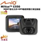Mio C550 夜視進化 支援雙鏡 GPS+測速 大光圈 行車紀錄器 MIO行車紀錄器 附16G+資展禮品