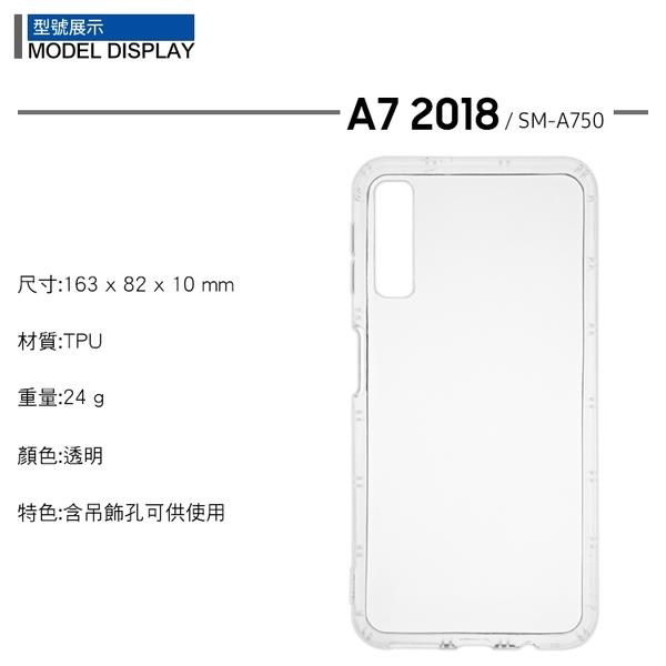 ◆TPU 透明空壓殼 SAMSUNG Galaxy A7 (2018) SM-A750GN 保護殼 抗衝擊 氣墊保護殼 透明套 手機殼 背蓋