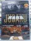 挖寶二手片-J04-014-正版DVD-日片【黑金政治】-仲代達矢 役所廣司(直購價)