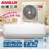 【台灣三洋SANLUX】11-14坪 變頻冷暖分離式冷氣。 一對一 /SAE-V74HF+SAC-V74HF(含基本安裝)