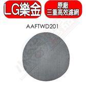 LG【AAFTWD201】大白三重高效率濾網(AS401WWK1/AS401WWJ1/PS-W309WI專用)