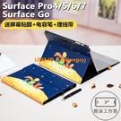 微軟surface pro6保護套pro7平板電腦pro5/4皮套12.3寸surface Go1/2通用內膽包二合一支架【輕派工作室】