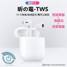新款昕の電 TWS藍牙無線耳機 藍芽5.0 雙耳 可充電 收納盒 iPhone 安卓 運動音樂通話 彈窗顯示配對