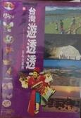 (二手書)臺灣遊透透百科大事典. (6). 東台灣