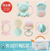 嬰兒手搖鈴玩具牙膠益智0-3-6-12個月寶寶1歲幼兒新生5男女孩8『韓女王』