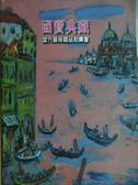 【書寶二手書T7/收藏_QJE】典藏國寶_40期_當代藝術精品拍賣會