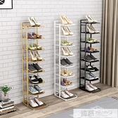 簡易鞋架宿舍鐵藝多層家用室內好看經濟型省空間窄小門口收納鞋櫃  中秋特惠 YTL