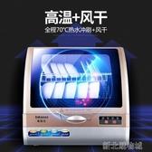智慧全自動洗碗機家用商用臺式免安裝迷你小型風干刷碗機  【快速出貨】