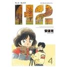 H2和你在一起的日子 豪華版(4)