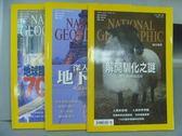 【書寶二手書T8/雜誌期刊_PPU】國家地理雜誌_121~123期間_共3本合售_解開馴化的秘密等