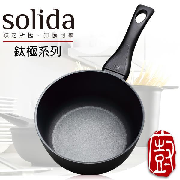 『義廚寶』鈦極系列 18cm 小湯鍋 1.4L  ✽全新導磁技術-聚熱快、散熱慢✽