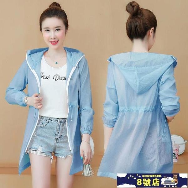 中長款防曬衣女2021夏季新款韓版洋氣防紫外線透氣防曬衫服薄外套 8號店