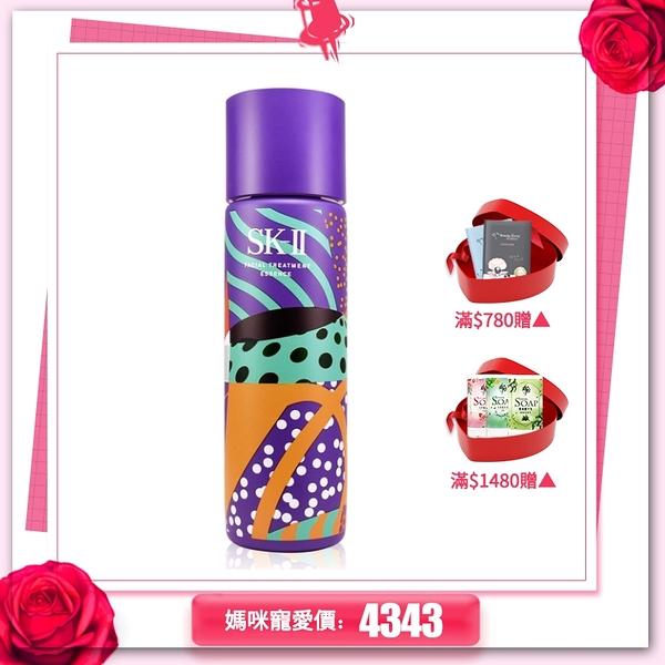 SK-II 青春露(230ml)-KARAN三款可選-紫色限定版