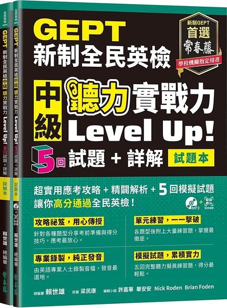 GEPT新制全民英檢中級 聽力實戰力 Level Up!(試題本+詳解本)︰+1MP3+ QR Code線上音檔