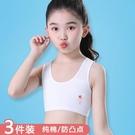 女童內衣 女童小背心發育期內衣少女中大童女孩中小學生純棉抹胸9-10-12歲 寶貝計畫 618狂歡