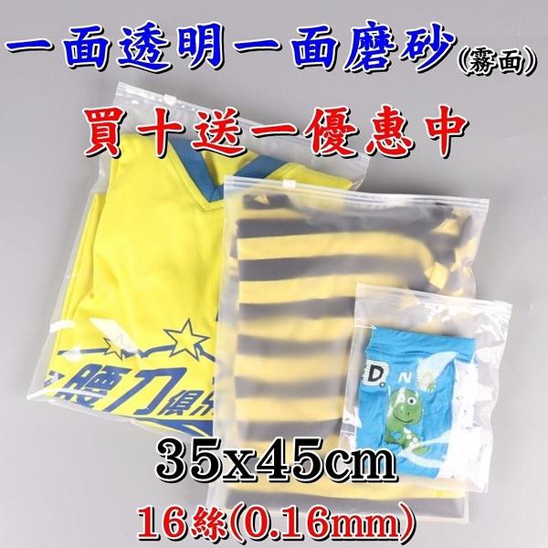 【JIS】PGTM3545 旅行收納袋 夾鏈袋 35*45cm 一面透明一面磨砂 防塵袋 包裝袋 密封袋