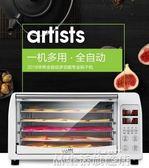 乾果機家用小型食物烘乾機水果溶豆蔬菜寵物食品脫水風乾機LX220V愛麗絲精品
