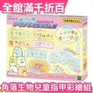 日本 EPOCH 角落生物兒童指甲彩繪組 美甲製作機 白熊 企鵝 貓咪 恐龍 手作DIY 禮物【小福部屋】