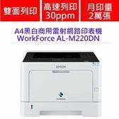 A4黑白商用雷射網路印表機 WorkForce AL-M220DN【登錄送商品卡600元】