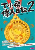 (二手書)丁小飛偉人日記(2):誰是最佳小隊長?