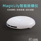 除螨儀家用床上無線小型去螨蟲神器紫外線殺菌機除蝻儀吸塵器好樂匯
