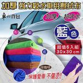 【車的背包】加厚 強力吸水車用擦拭布30X30公分(藍色-6入組)