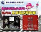 ✚久大電池❚麻聯電機-最耐用最專業 V3608 36V8A 定電流充電機 段數調整 反接保護 36V充電器