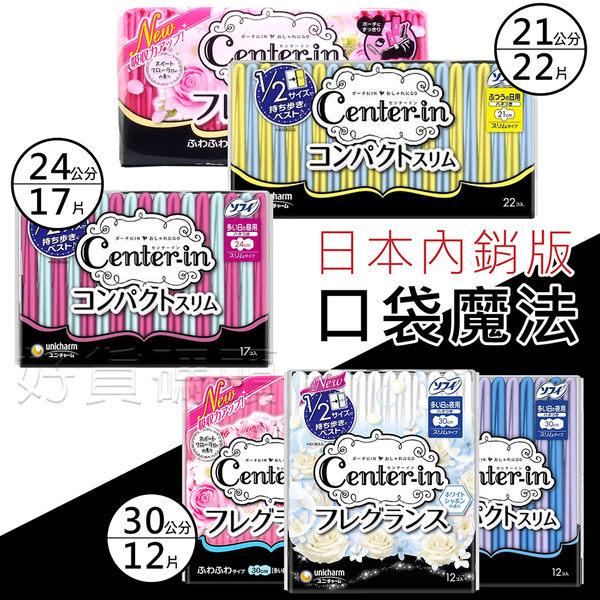 SOFY蘇菲日本製CENTER-IN口袋魔法衛生棉