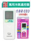 萬用冷氣遙控器 i35(B) 1000合1