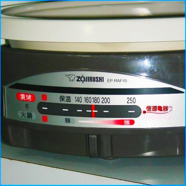 【信源】5.3L~【象印ZOJIRUSHI 微鐵板萬用鍋】《EP-RAF45》免運費*可線上刷