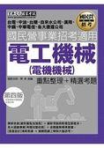 【全新重點 題庫詳解】最新國民營事業招考:電工機械(電機機械)
