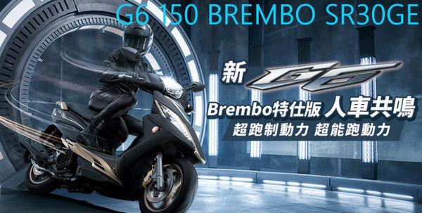 雅虎獨家狠殺$ 限時搶 KYMCO G6 150 BREMBO (SR30GE) 2017全新車 汰舊換新 可申請退貨物稅4000