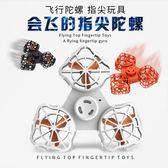新品超夯飛行指尖陀螺會飛的磁懸浮陀螺空中回旋USB充電減壓神器