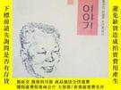 二手書博民逛書店罕見鄭判龍的故事(朝鮮文)Y68550 延邊大學出版社 出版1993