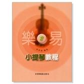【小叮噹的店】V452 全新 小提琴系列.樂易小提琴教程【2】